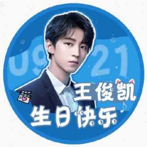 王俊凯21岁生日应援头像